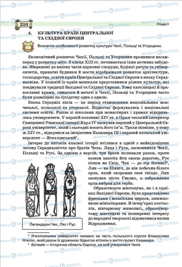 Підручники Всесвітня історія 7 клас сторінка 210