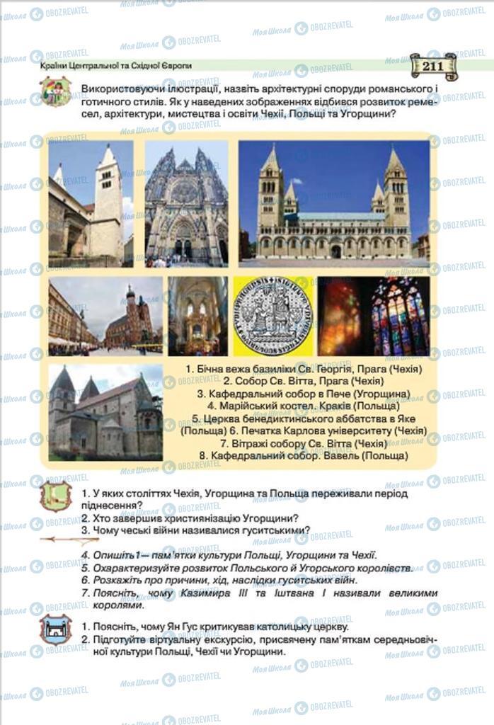 Учебники Всемирная история 7 класс страница 211