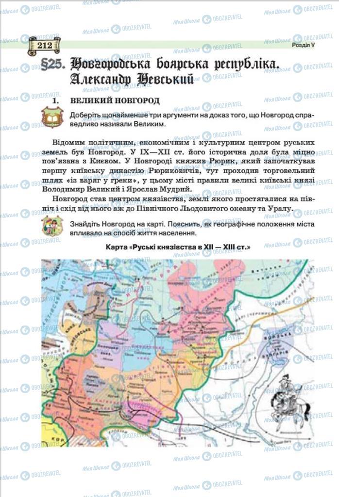 Підручники Всесвітня історія 7 клас сторінка 212