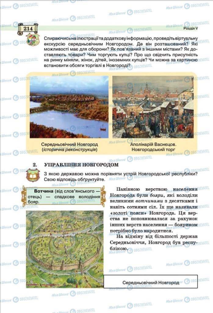 Учебники Всемирная история 7 класс страница 214