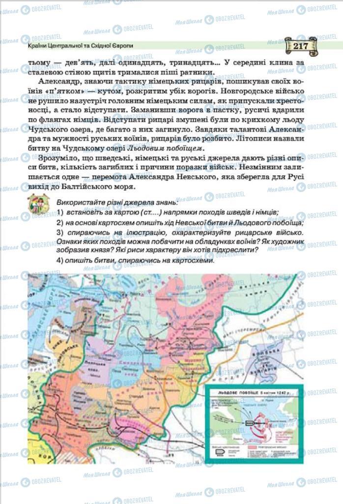 Підручники Всесвітня історія 7 клас сторінка 217