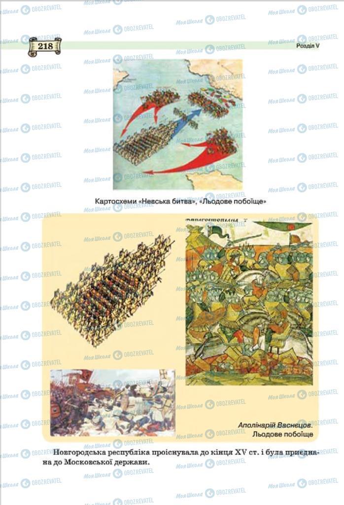 Підручники Всесвітня історія 7 клас сторінка 218