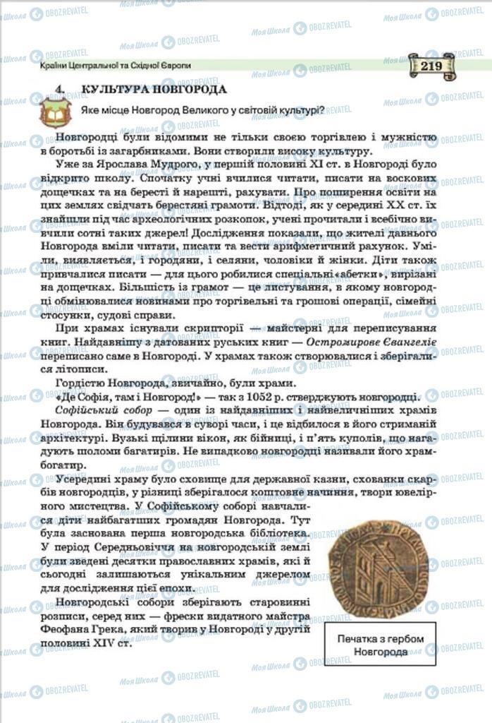 Підручники Всесвітня історія 7 клас сторінка 219