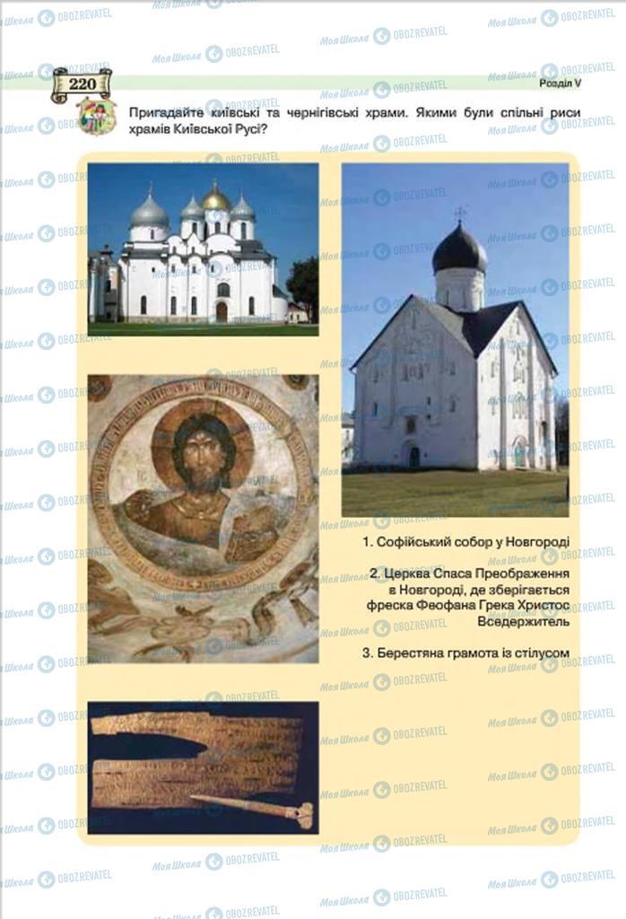 Підручники Всесвітня історія 7 клас сторінка 220