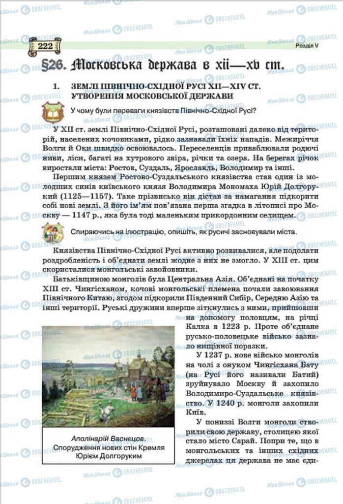 Підручники Всесвітня історія 7 клас сторінка 222