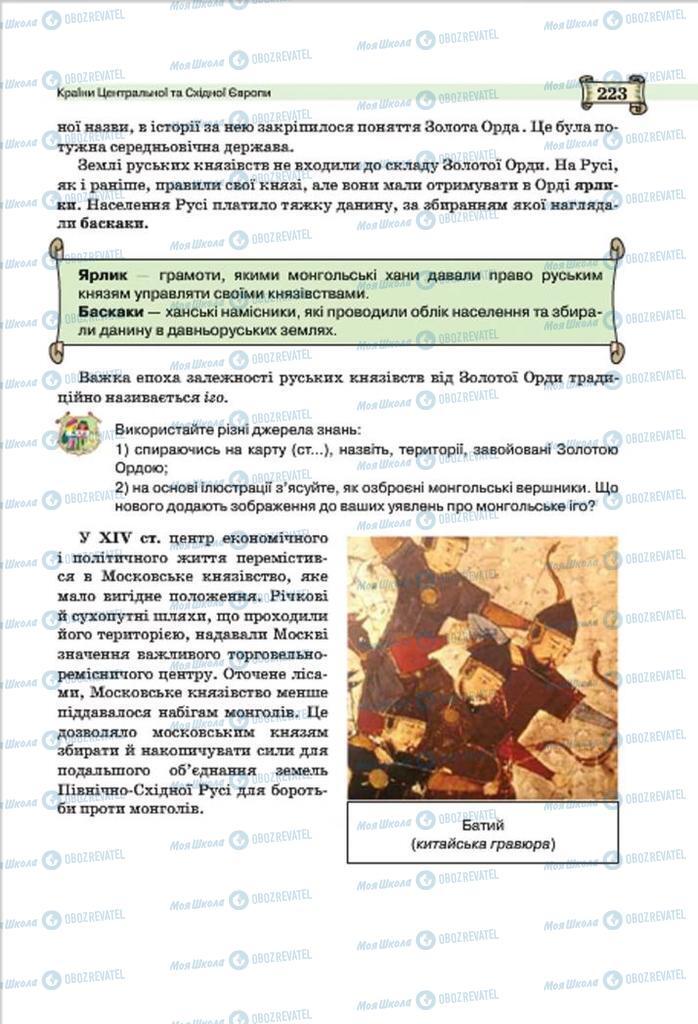 Підручники Всесвітня історія 7 клас сторінка 223