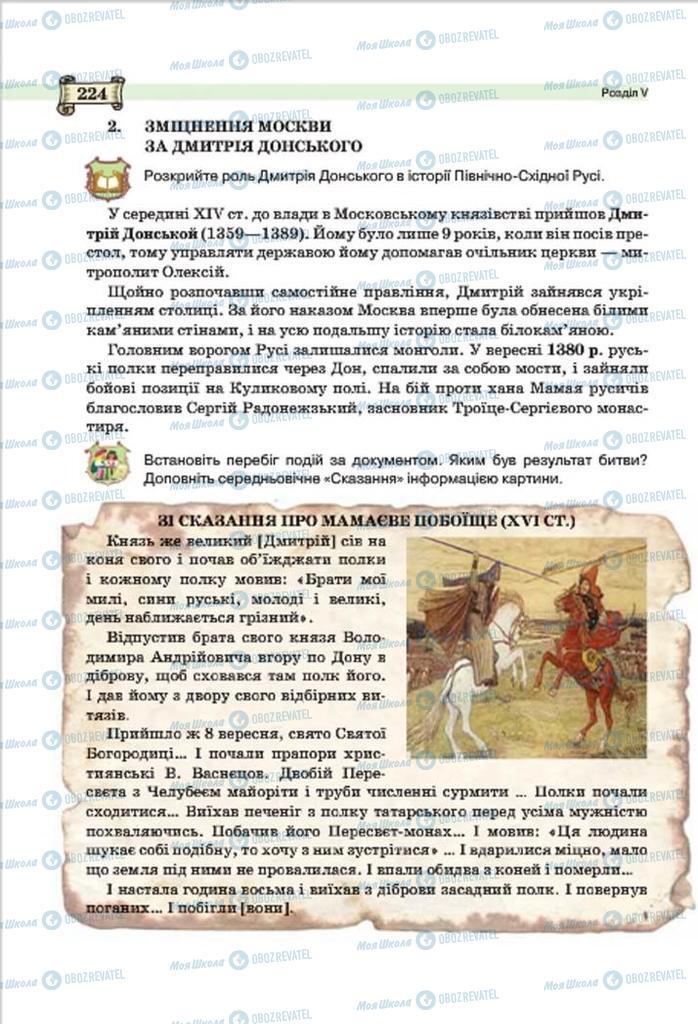 Підручники Всесвітня історія 7 клас сторінка 224