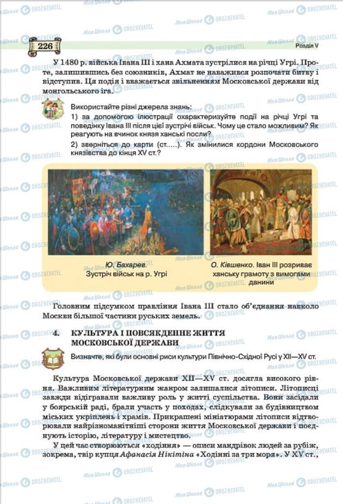 Учебники Всемирная история 7 класс страница 226