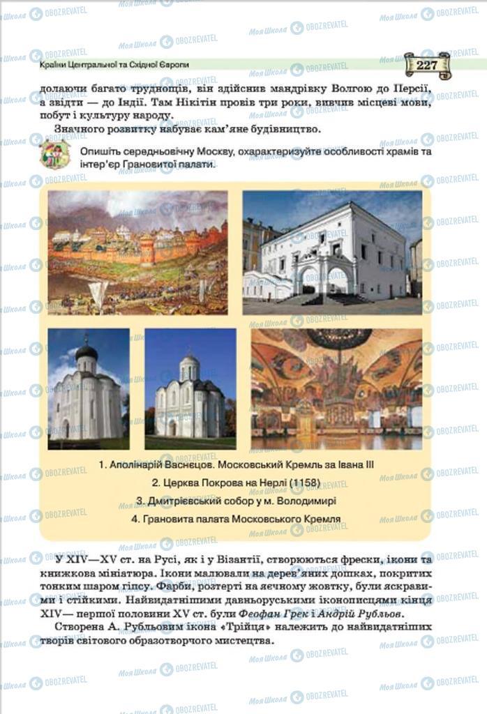 Учебники Всемирная история 7 класс страница 227