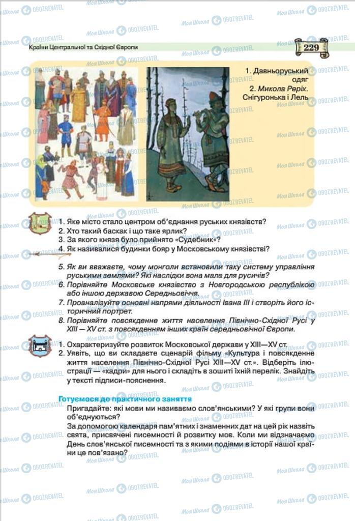 Підручники Всесвітня історія 7 клас сторінка 229