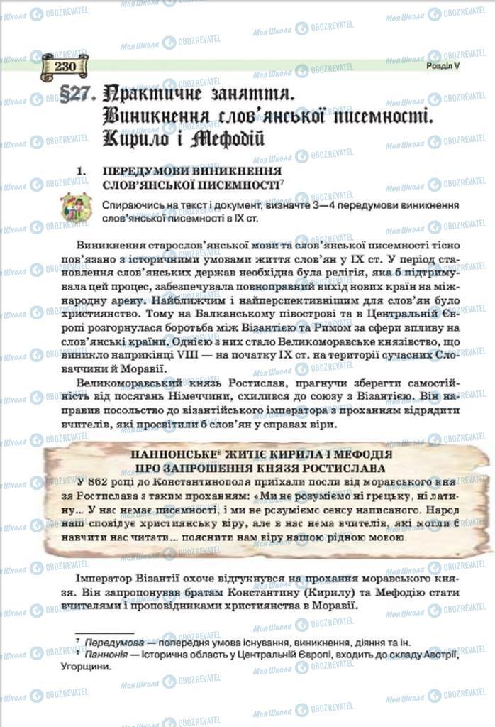 Учебники Всемирная история 7 класс страница 230