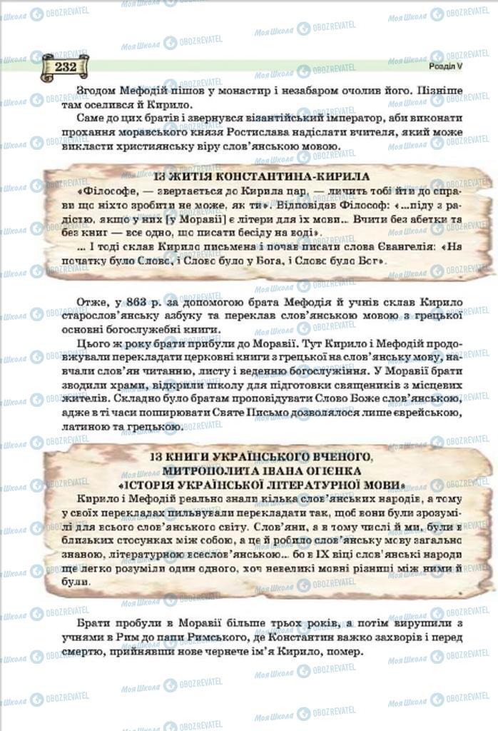 Підручники Всесвітня історія 7 клас сторінка 232