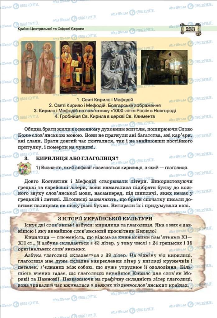 Підручники Всесвітня історія 7 клас сторінка 233