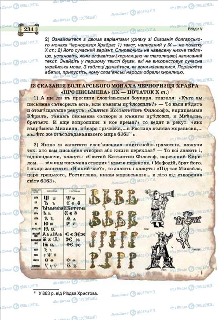 Підручники Всесвітня історія 7 клас сторінка 234