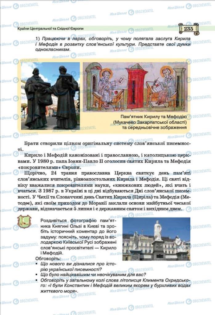 Учебники Всемирная история 7 класс страница 235