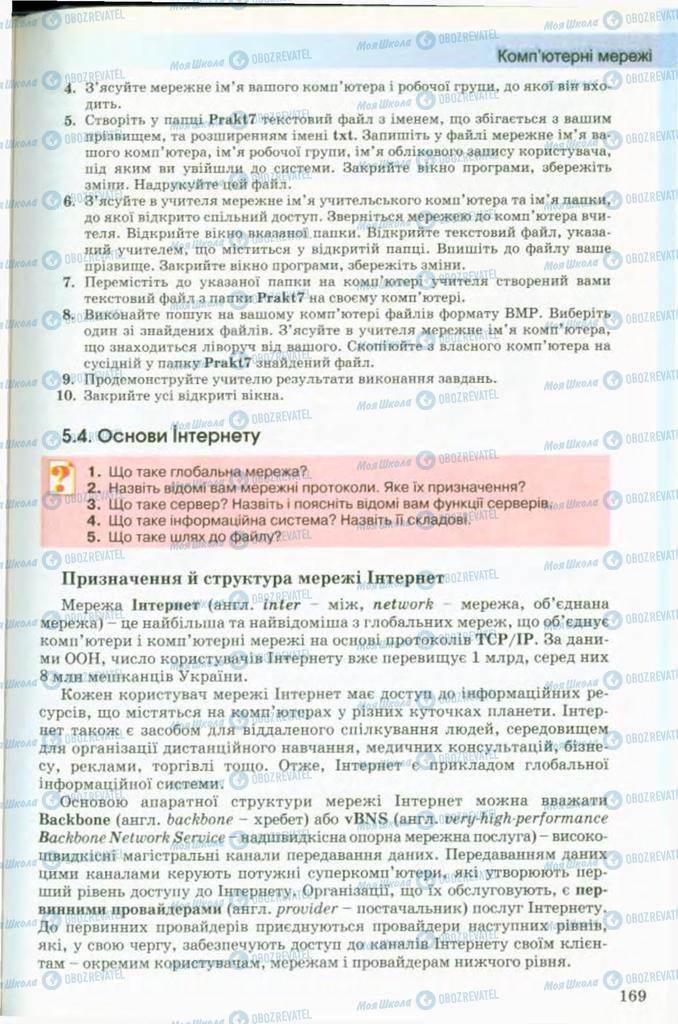 Підручники Інформатика 9 клас сторінка  169