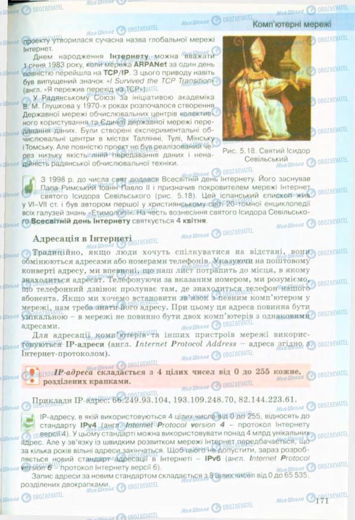 Підручники Інформатика 9 клас сторінка 171