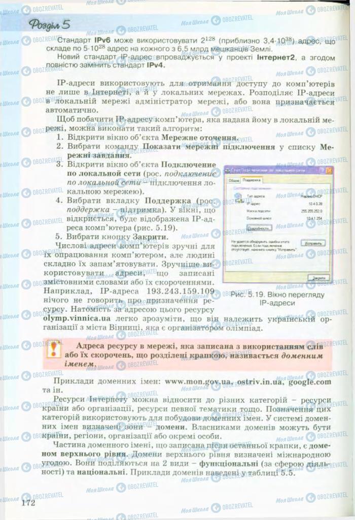 Учебники Информатика 9 класс страница 172
