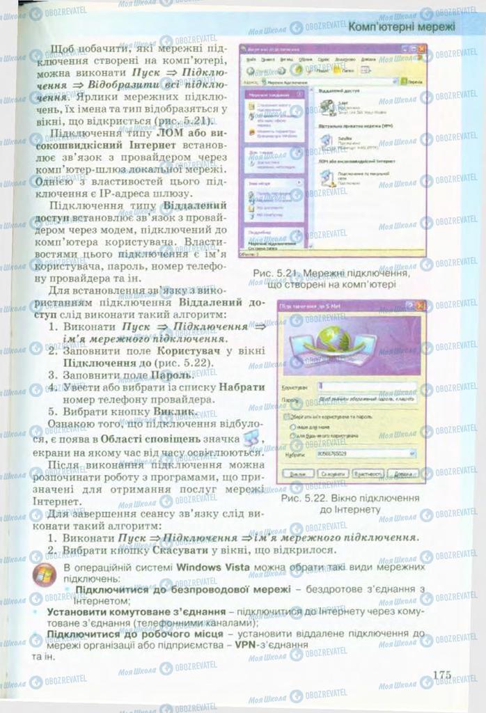 Учебники Информатика 9 класс страница 175
