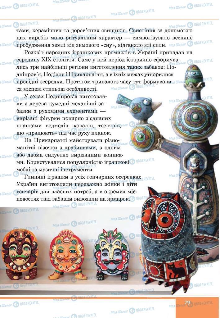 Учебники Изобразительное искусство 7 класс страница 79