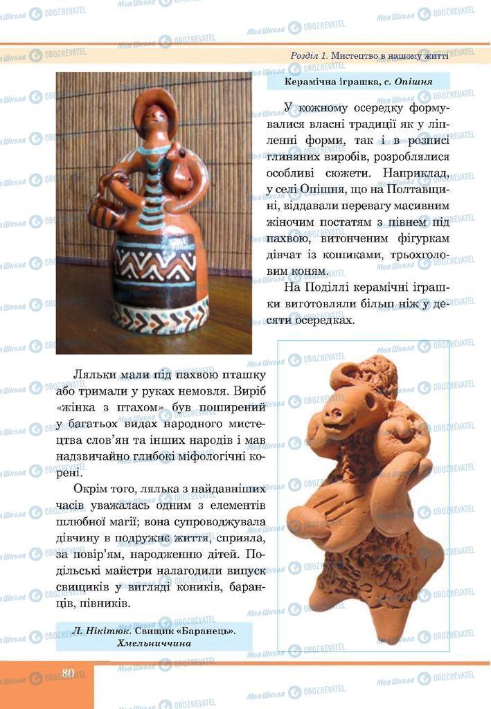 Підручники Образотворче мистецтво 7 клас сторінка 80