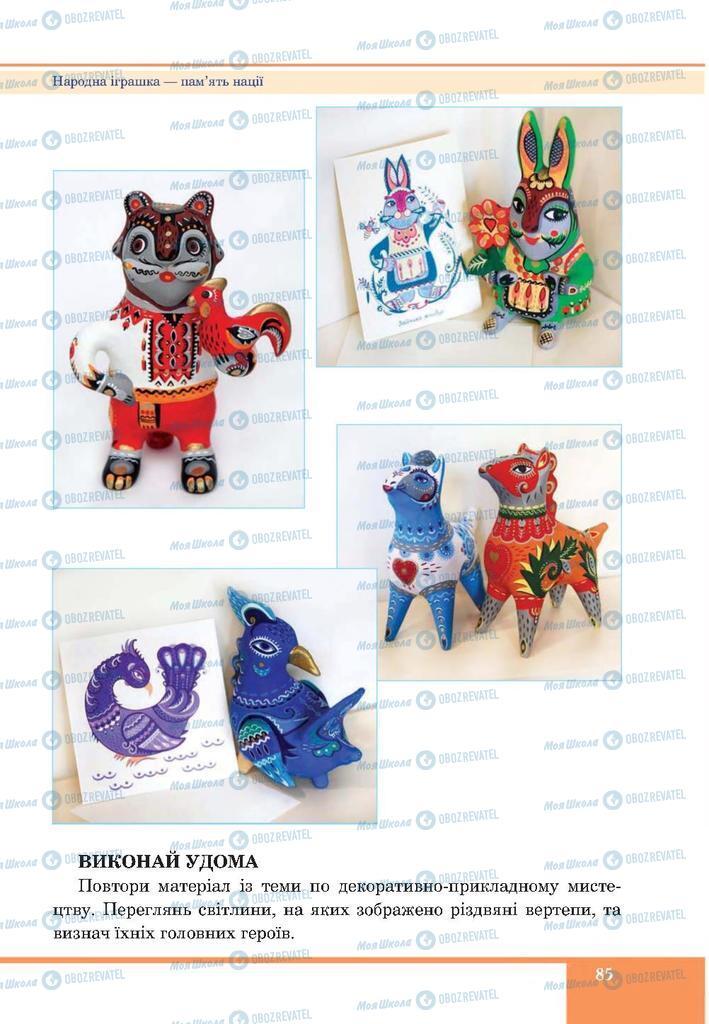 Підручники Образотворче мистецтво 7 клас сторінка 85