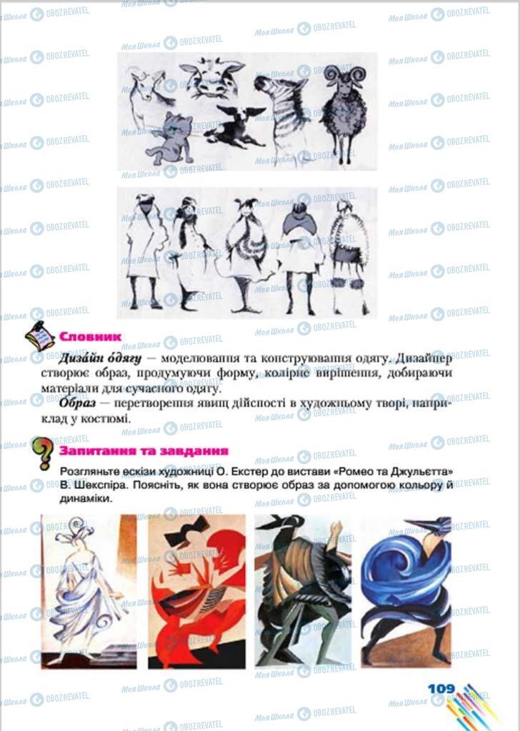 Учебники Изобразительное искусство 7 класс страница 109