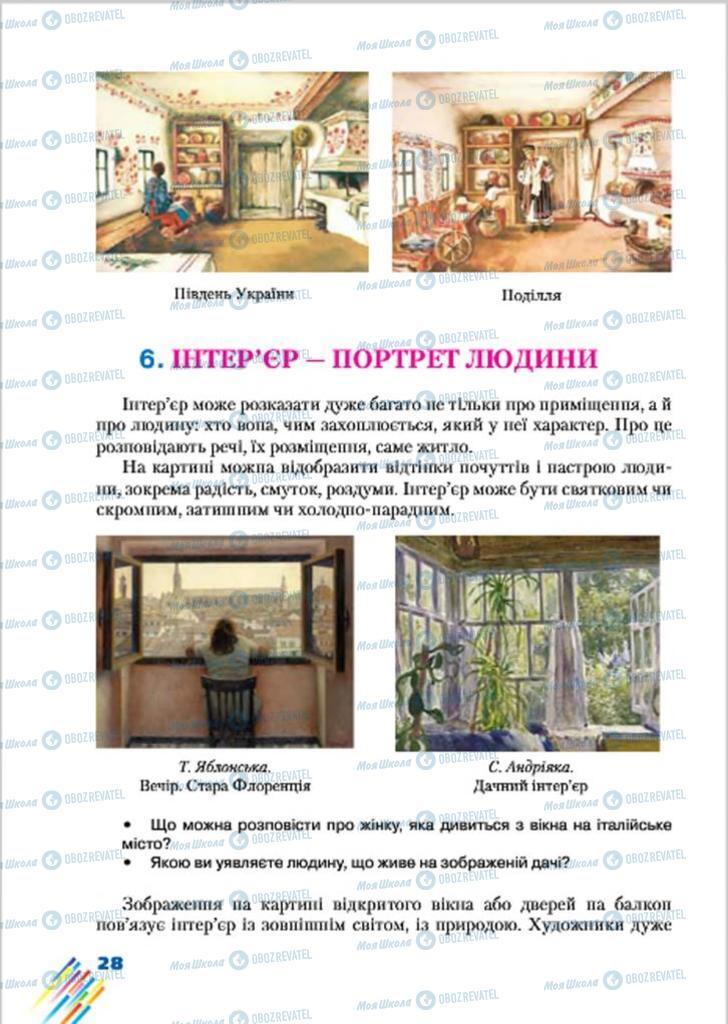 Учебники Изобразительное искусство 7 класс страница  28