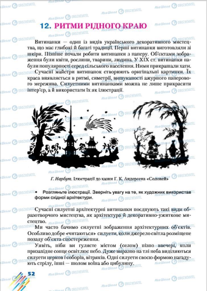 Учебники Изобразительное искусство 7 класс страница  52