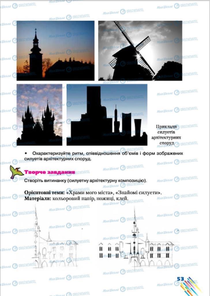 Підручники Образотворче мистецтво 7 клас сторінка 53