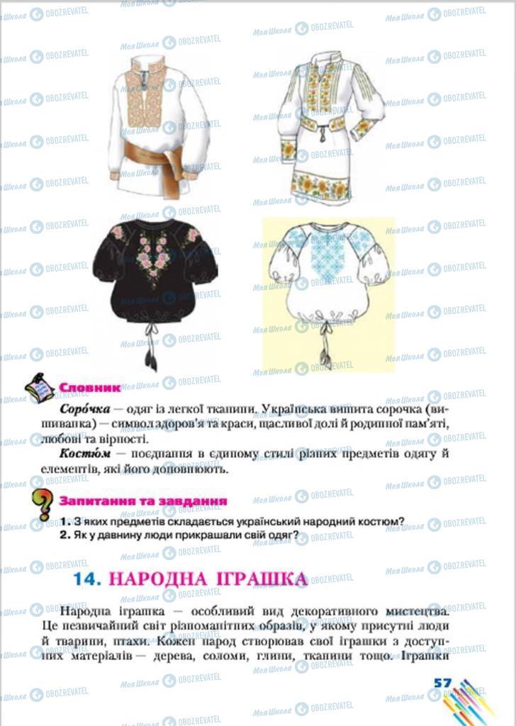 Підручники Образотворче мистецтво 7 клас сторінка  57