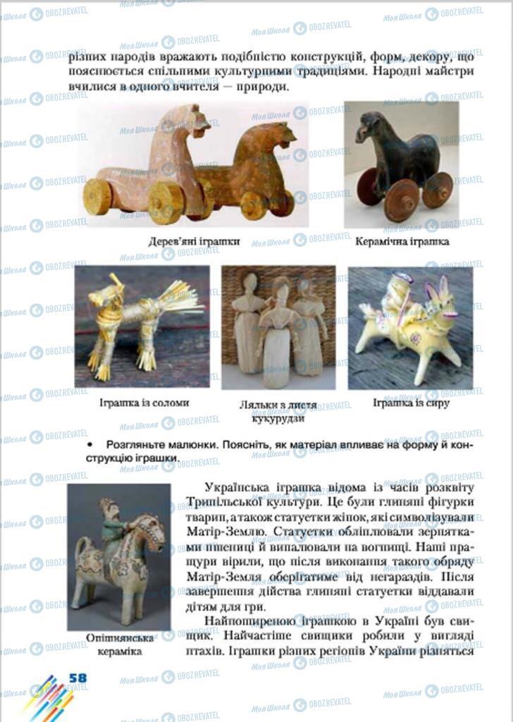 Підручники Образотворче мистецтво 7 клас сторінка 58