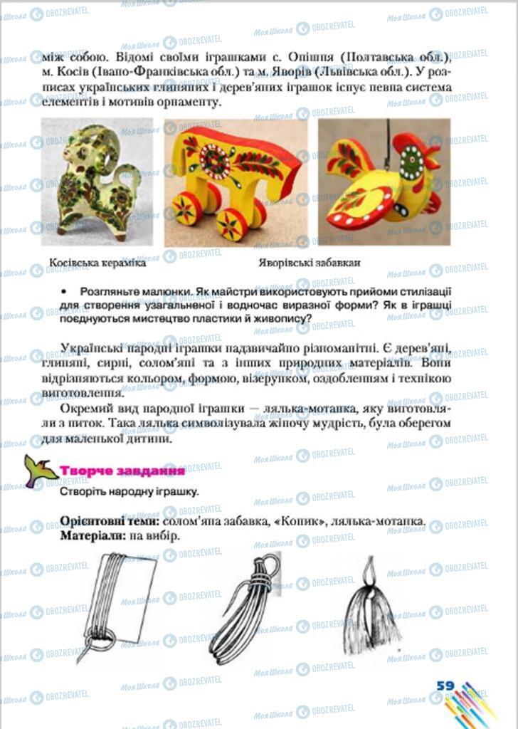 Підручники Образотворче мистецтво 7 клас сторінка 59