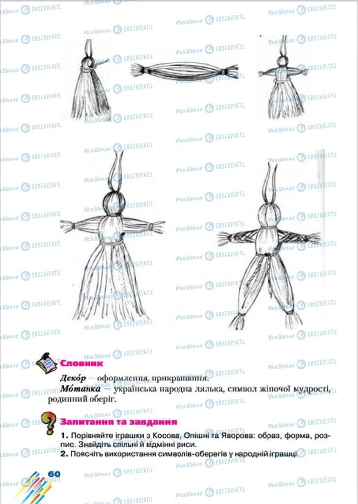 Підручники Образотворче мистецтво 7 клас сторінка 60