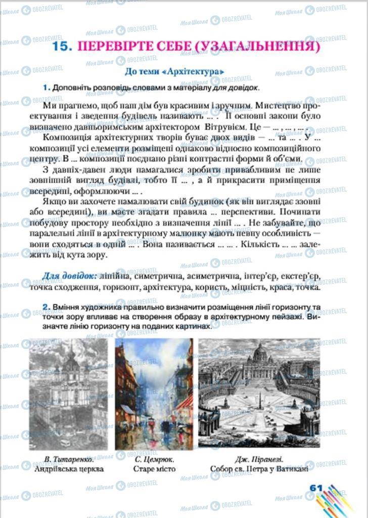 Учебники Изобразительное искусство 7 класс страница  61