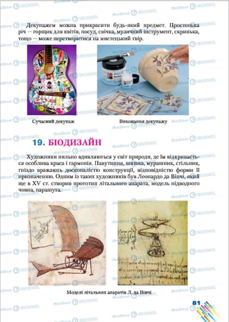 Учебники Изобразительное искусство 7 класс страница  81
