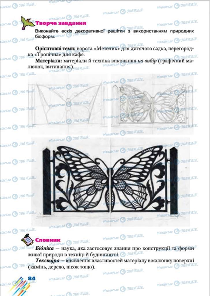 Учебники Изобразительное искусство 7 класс страница 84
