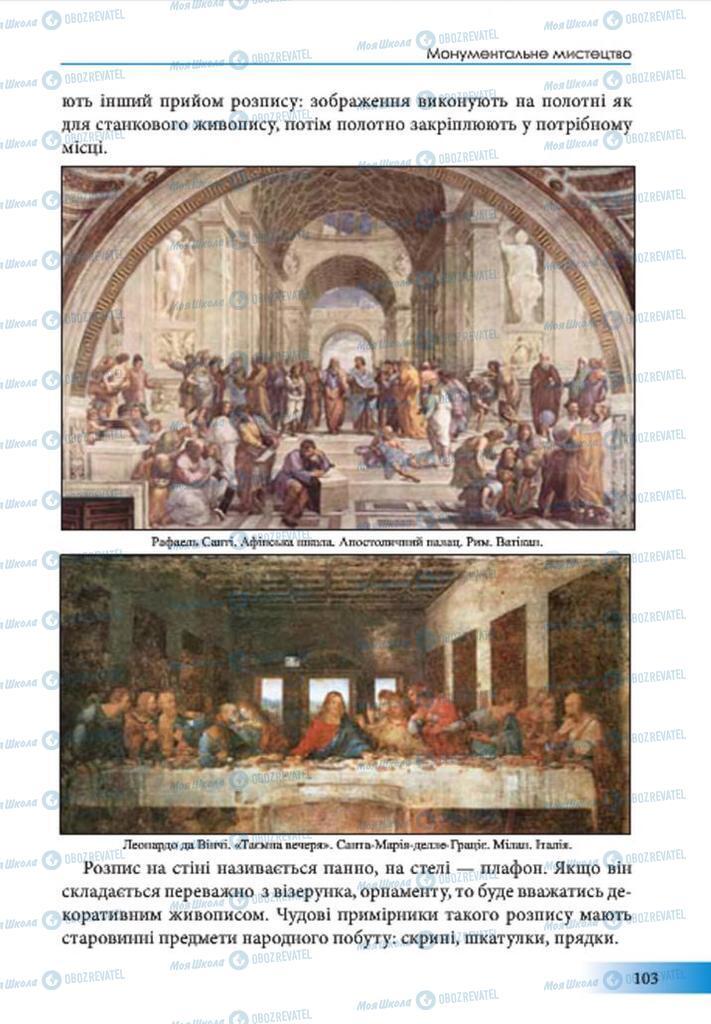 Учебники Изобразительное искусство 7 класс страница 103
