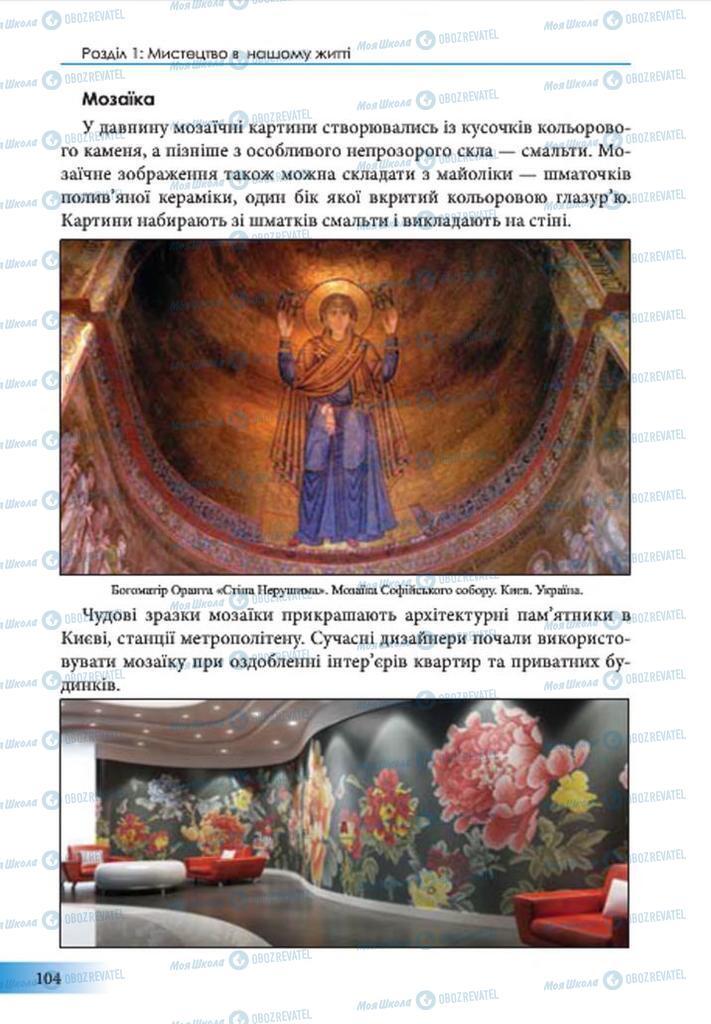 Учебники Изобразительное искусство 7 класс страница 104
