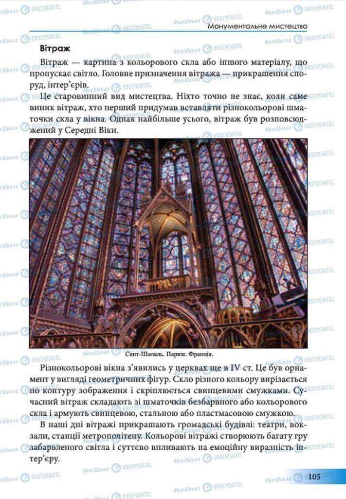 Учебники Изобразительное искусство 7 класс страница 105