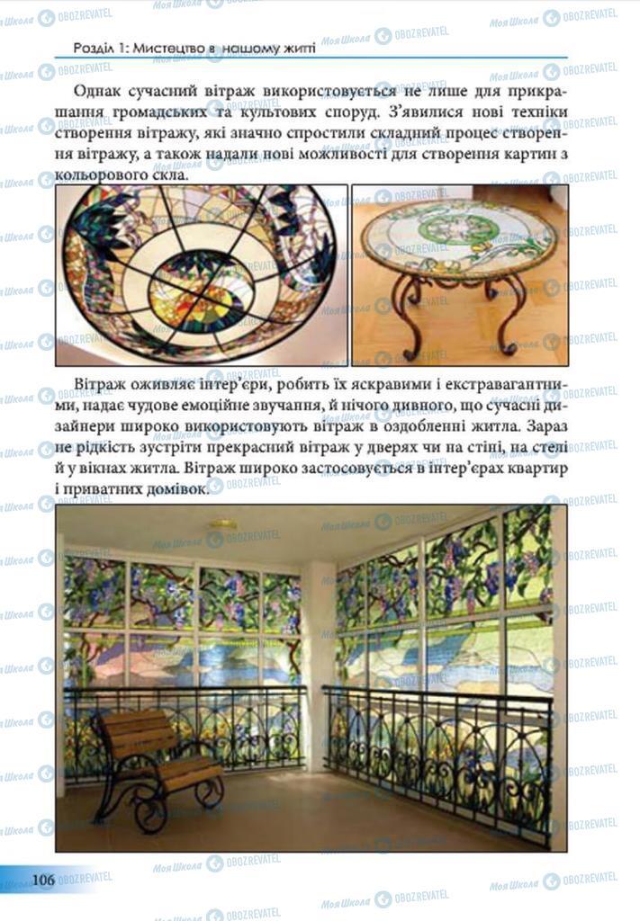 Учебники Изобразительное искусство 7 класс страница 106