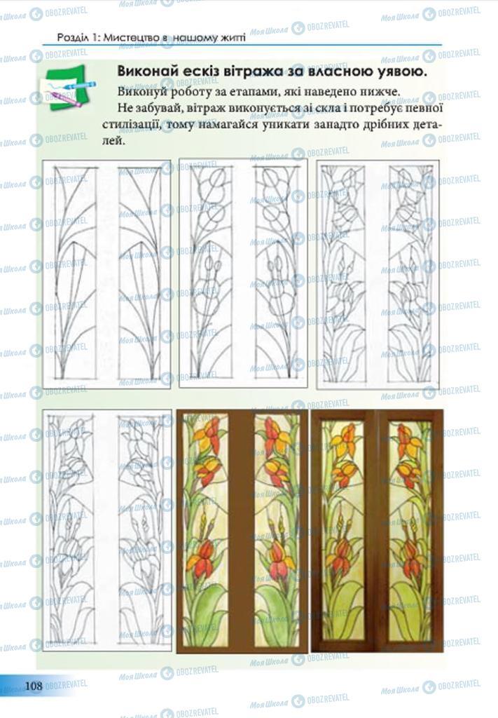 Підручники Образотворче мистецтво 7 клас сторінка 108