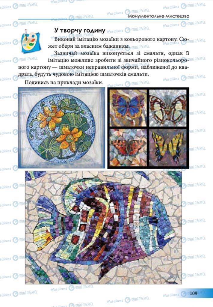 Підручники Образотворче мистецтво 7 клас сторінка 109