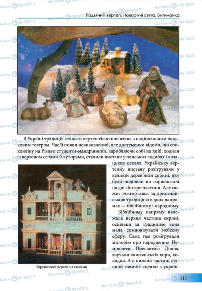Учебники Изобразительное искусство 7 класс страница 111