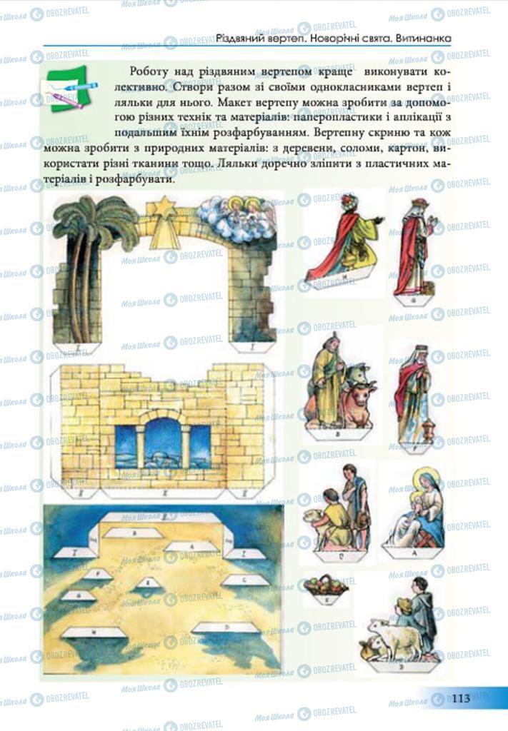 Учебники Изобразительное искусство 7 класс страница 113