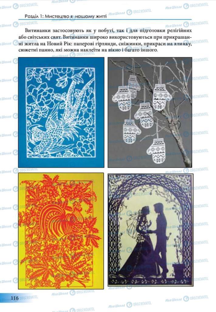 Учебники Изобразительное искусство 7 класс страница 116