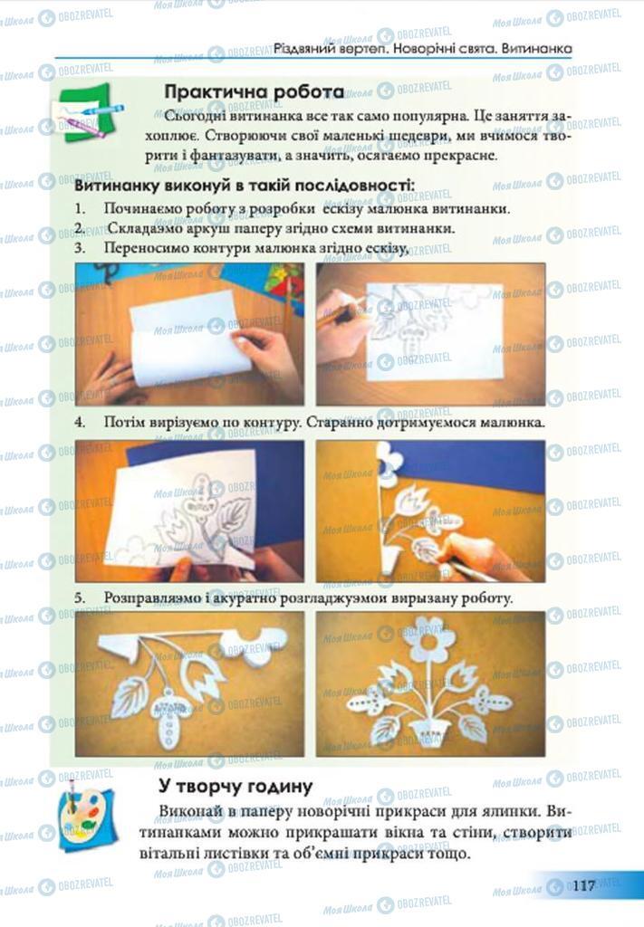 Підручники Образотворче мистецтво 7 клас сторінка 117