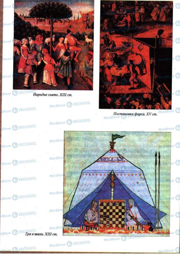 Учебники Всемирная история 7 класс страница 292