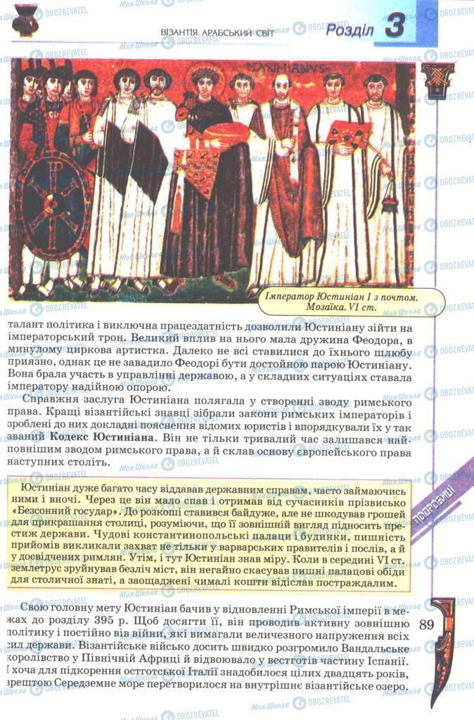 Учебники Всемирная история 7 класс страница 89