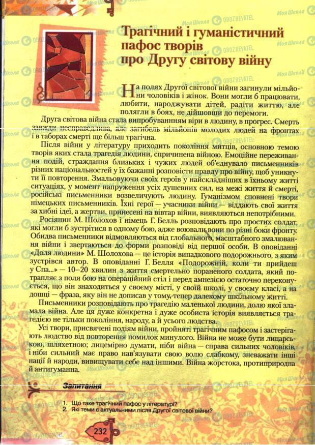 Підручники Зарубіжна література 7 клас сторінка  232